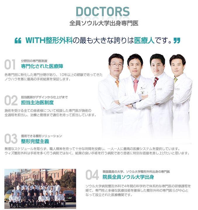 ウィズ整形外科/韓国整形病院