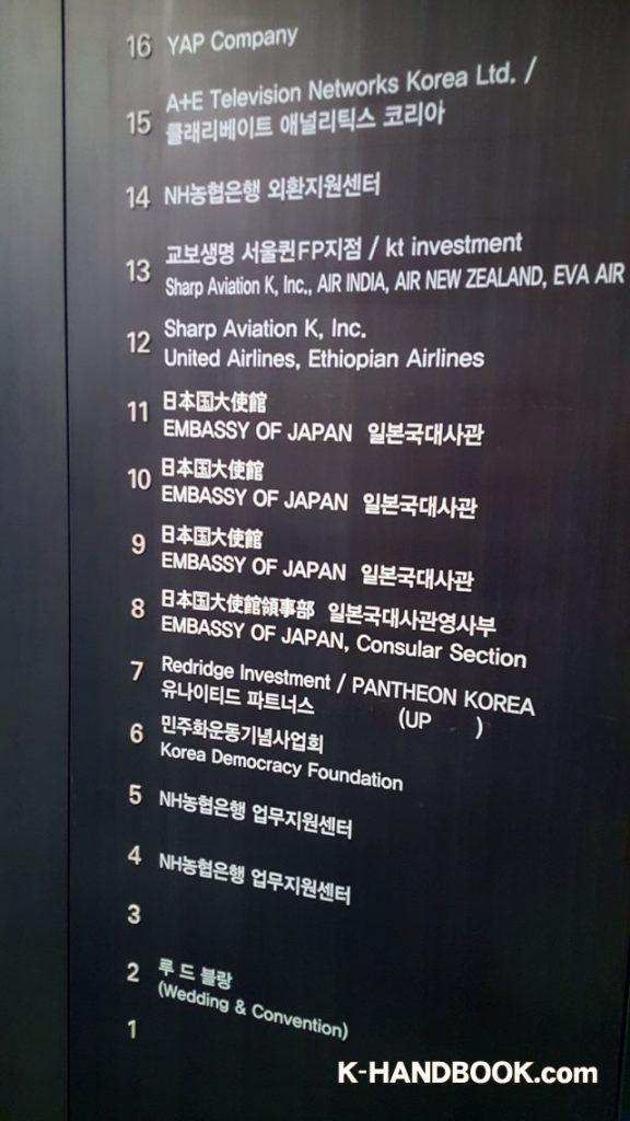 日本領事館ビルフロアー案内